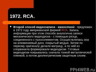 1972. RCA. Второй способ видеозаписи - емкостной - предложен в 1972 году америка