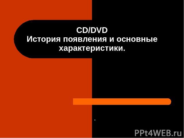 CD/DVD История появления и основные характеристики. .
