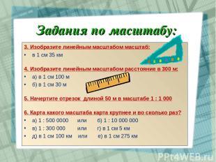 3. Изобразите линейным масштабом масштаб: в 1 см 35 км 4. Изобразите линейным ма