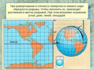 При развертывании в плоскость поверхности земного шара образуются разрывы. Чтобы