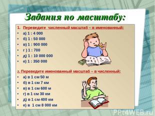 Задания по масштабу: Переведите численный масштаб – в именованный: а) 1 : 4000