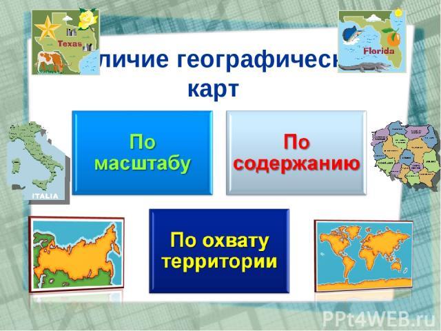 Различие географических карт