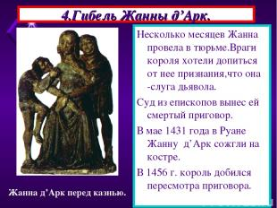 4.Гибель Жанны д'Арк. Рост числа простолюдинов в армии обеспокоил дво-рян.Успехи