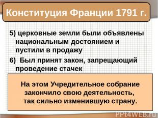 5) церковные земли были объявлены национальным достоянием и пустили в продажу 6)
