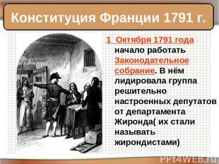 1 Октября 1791 года начало работать Законодательное собрание. В нём лидировала г