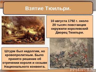 Взятие Тюильри. 10 августа 1792 г. около 20 тысяч повстанцев окружили королевски