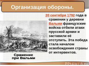 20 сентября 1792 года в сражении у деревни Вальми французские войска отбили атак