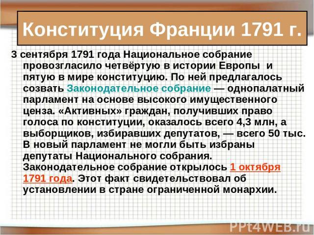 3 сентября 1791 года Национальное собрание провозгласило четвёртую в истории Европы и пятую в мире конституцию. По ней предлагалось созватьЗаконодательное собрание— однопалатный парламент на основе высокого имущественного ценза. «Активных» граждан…