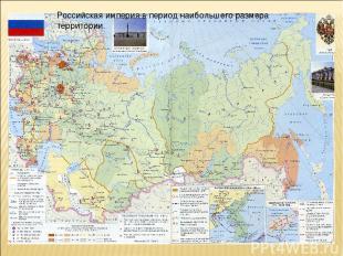 Российская империя в период наибольшего размера территории.