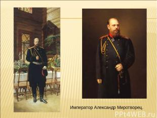 Император Александр Миротворец.