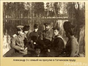 Александр 3 с семьей на прогулке в Гатчинском пруду.