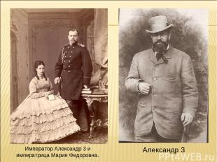 Император Александр 3 и императрица Мария Федоровна. Александр 3