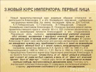 Новый правительственный курс видимым образом отличался от деятельности Александр