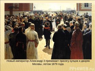 Новый император Александр 3 принимает присягу купцов и дворян Москвы, летом 1879