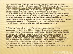 Вдохновителю и главному организатору контрреформ в сфере образования графу И.Д.Д
