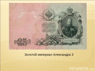Золотой империал Александра 3