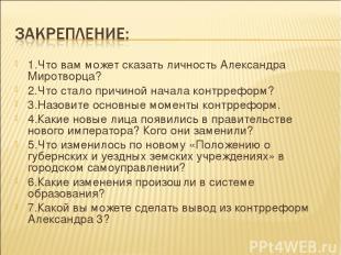 1.Что вам может сказать личность Александра Миротворца? 2.Что стало причиной нач