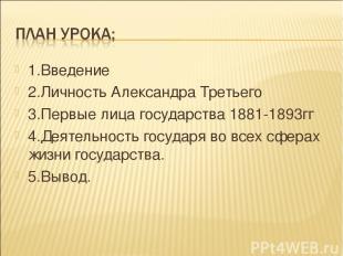 1.Введение 2.Личность Александра Третьего 3.Первые лица государства 1881-1893гг