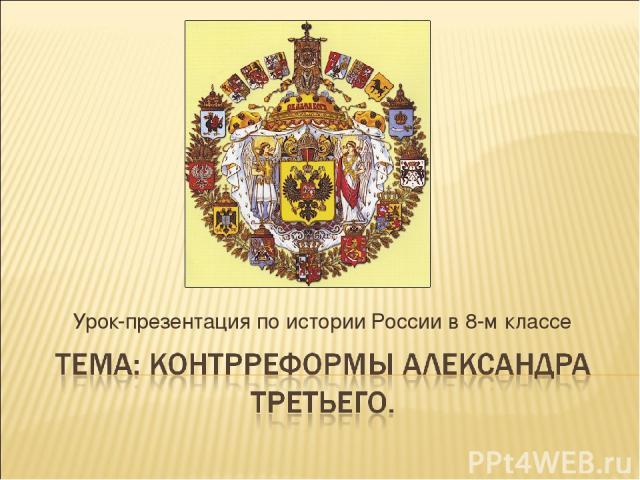 Урок-презентация по истории России в 8-м классе