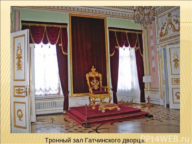 Тронный зал Гатчинского дворца.
