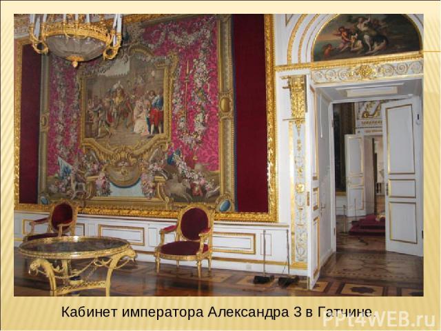 Кабинет императора Александра 3 в Гатчине.
