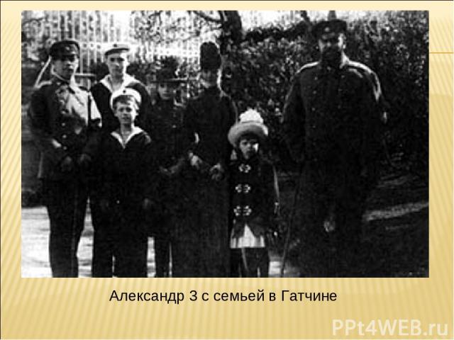 Александр 3 с семьей в Гатчине