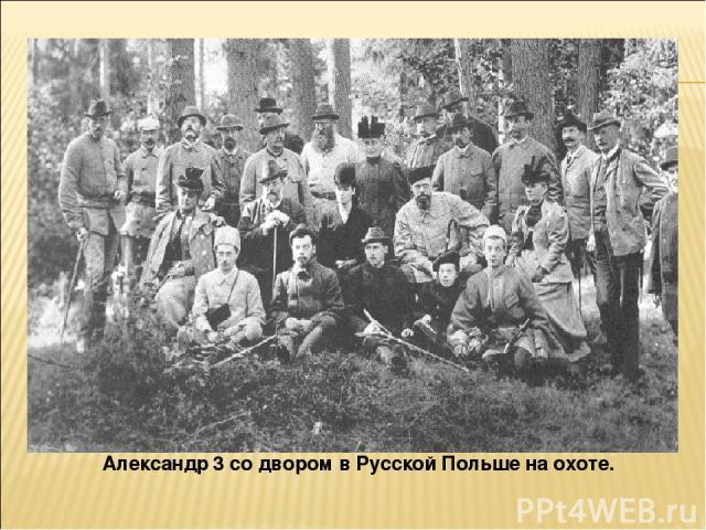 Александр 3 со двором в Русской Польше на охоте.