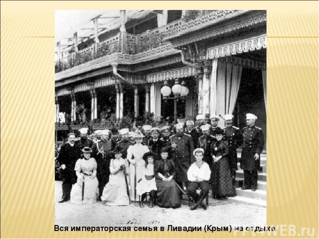 Вся императорская семья в Ливадии (Крым) на отдыхе.