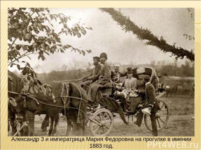 Александр 3 и императрица Мария Федоровна на прогулке в имении 1883 год.
