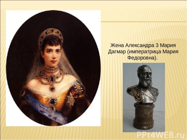 Жена Александра 3 Мария Дагмар (императрица Мария Федоровна).