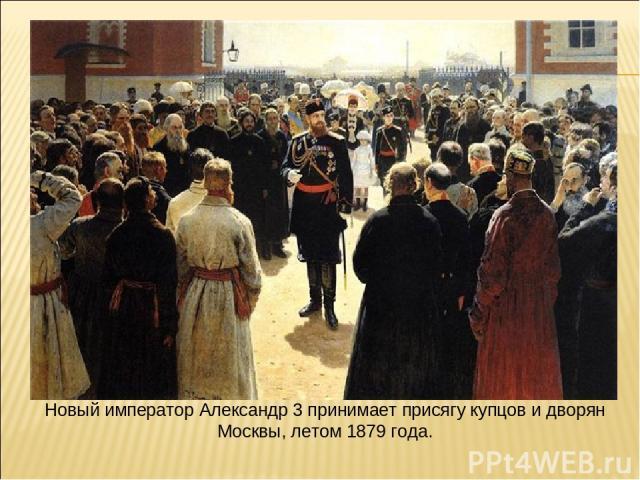 Новый император Александр 3 принимает присягу купцов и дворян Москвы, летом 1879 года.