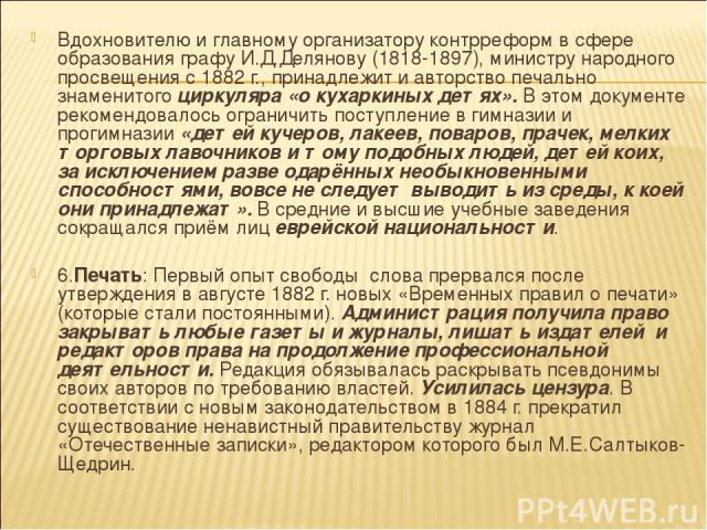 Вдохновителю и главному организатору контрреформ в сфере образования графу И.Д.Делянову (1818-1897), министру народного просвещения с 1882 г., принадлежит и авторство печально знаменитого циркуляра «о кухаркиных детях». В этом документе рекомендовал…