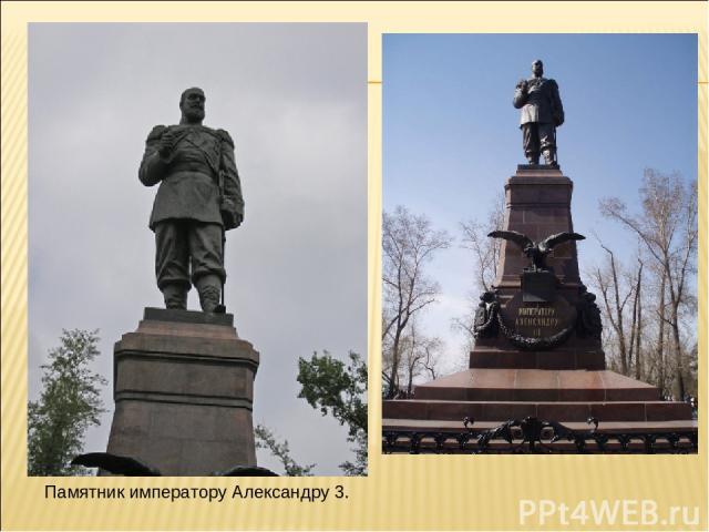 Памятник императору Александру 3.