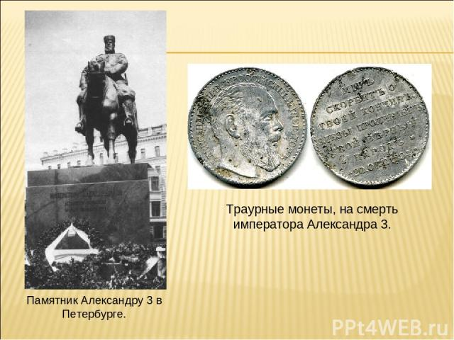 Памятник Александру 3 в Петербурге. Траурные монеты, на смерть императора Александра 3.