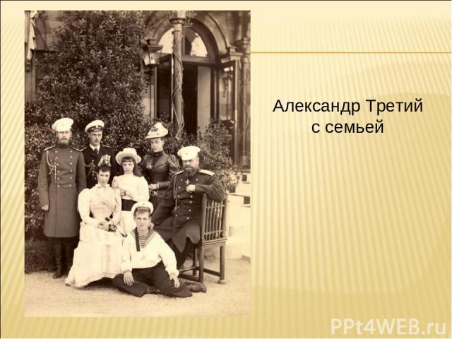 Александр Третий с семьей