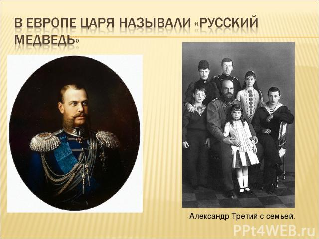 Александр Третий с семьей.