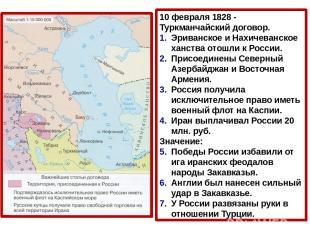 10 февраля 1828 - Туркманчайский договор. Эриванское и Нахичеванское ханства ото