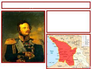 И.Ф.Паскевич Боевые действия на Кавказе. 11-тысячный отряд И.Ф.Паскевича занял к