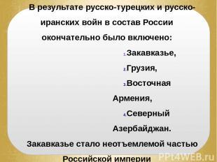 В результате русско-турецких и русско-иранских войн в состав России окончательно