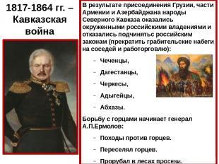 1817-1864 гг. – Кавказская война В результате присоединения Грузии, части Армени