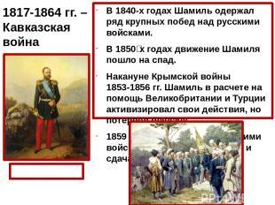 В 1840-х годах Шамиль одержал ряд крупных побед над русскими войсками. В 1850‑х