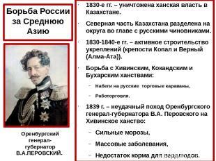 Борьба России за Среднюю Азию 1830-е гг. – уничтожена ханская власть в Казахстан