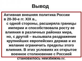 Вывод Активная внешняя политика России в 20-30-е гг. XIX в., с одной стороны, ра