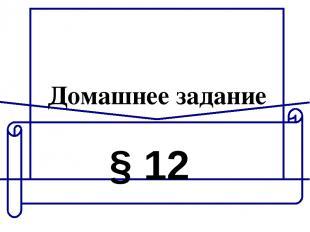 Домашнее задание § 12