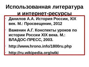 Использованная литература и интернет-ресурсы Данилов А.А. История России, XIX ве