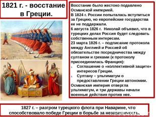 1827 г. – разгром турецкого флота при Наварине, что способствовало победе Греции