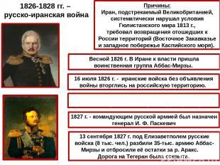 1826-1828 гг. – русско-иранская война Причины: Иран, подстрекаемый Великобритани
