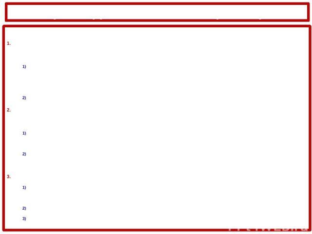 Обострение русско-английских противоречий: 1833 г. – Ункяр-Искелесийский договор о союзнических отношениях между Россией и Турцией: Турция должна была не пропускать военные суда европейских государств через проливы Босфор и Дарданеллы. Россия гарант…