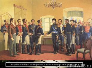 Встреча генерала Сан-Мартина и Симона Боливара июль 1822 года.