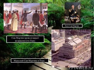 Сан-Мартин провозглашает независимость Перу. Мавзолей Сан-Мартина в Перу Хосе Са
